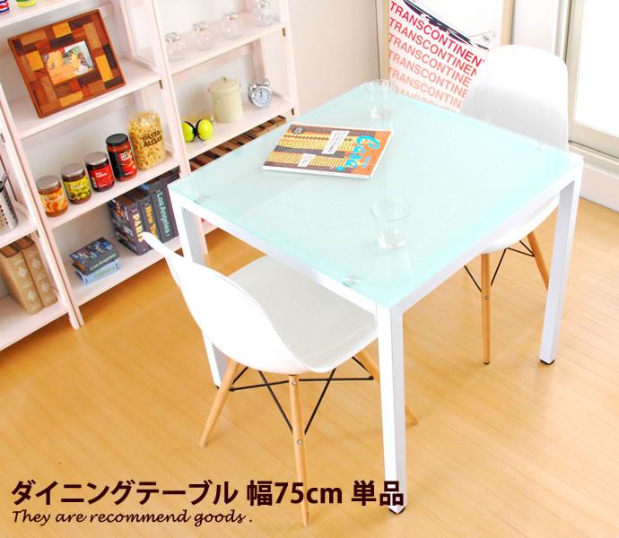 ダイニング ダイニングテーブル 75×75 テーブル テーブルのみ コンパクト クリア シンプル 北欧 Clearスマートガラステーブル ガラス モダン 2人掛 省スペース 2人用