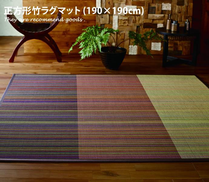 【190cm×190cm】ラグ ラグマット 竹マット バンブー バンブーマット若葉 畳マット モダン 190 190