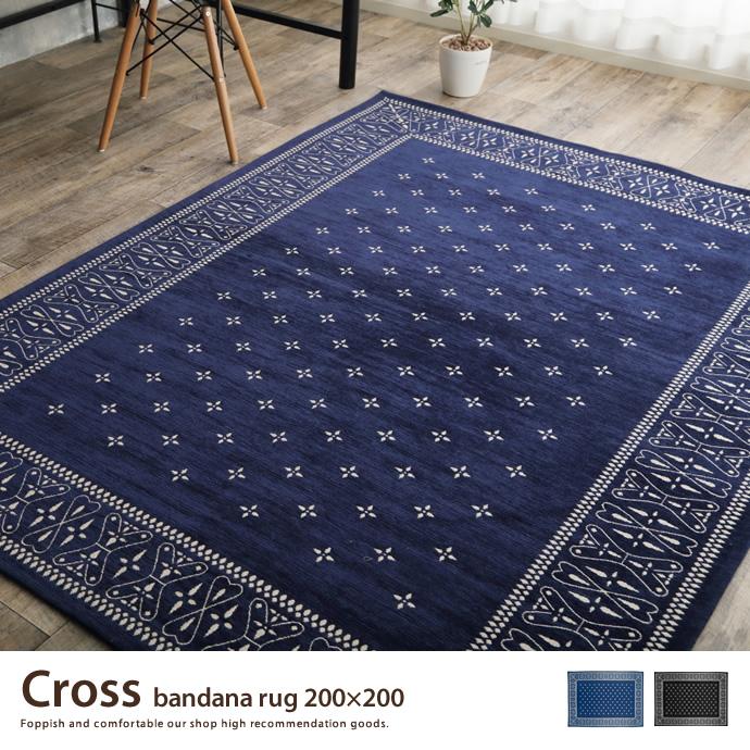 【200cm×200cm】【正方形】cross bandanna クロスバンダナラグ rug キリム