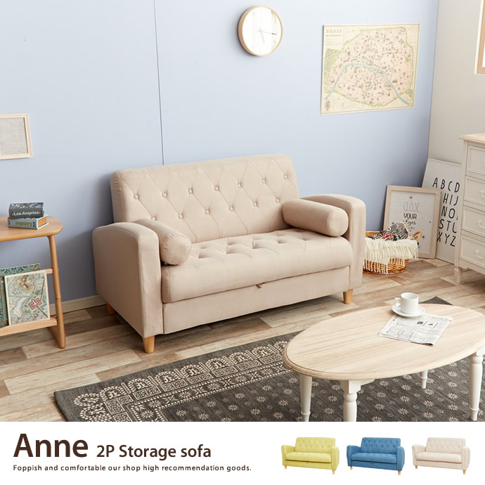 Clara 2P Storage sofa 2Pソファ 2人掛けソファ 2.5人掛け 2人掛専用 2人がけ用 ソファー
