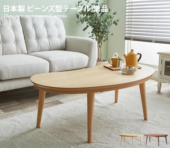 【5%OFFセール開催中!】 Paloma 日本製 ビーンズ型 こたつテーブル 北欧 可愛い 天然木 お洒落
