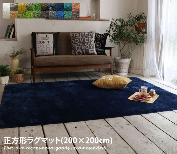 【200cm×200cm】ラグマット ラグ マット リビング 部屋 20color 床暖房対応 カーペット オールシーズン 滑り止め 絨毯 洗える おしゃれ家具 おしゃれ 北欧 モダン