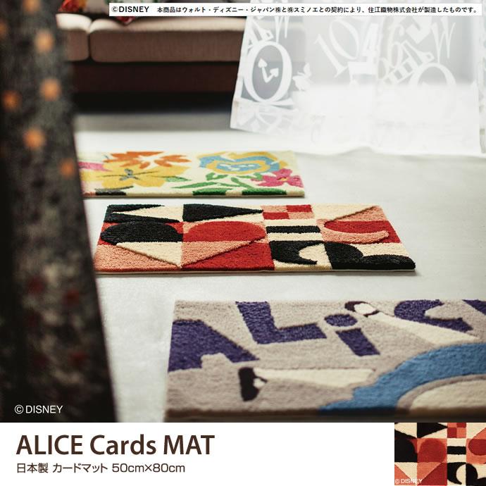 ALICE カードマット 50×80 日本製 アリス 可愛い 大人 ディズニー 玄関マット クローバー 防ダニ 滑り止め ピンク スペード トランプ ハート ダイヤ