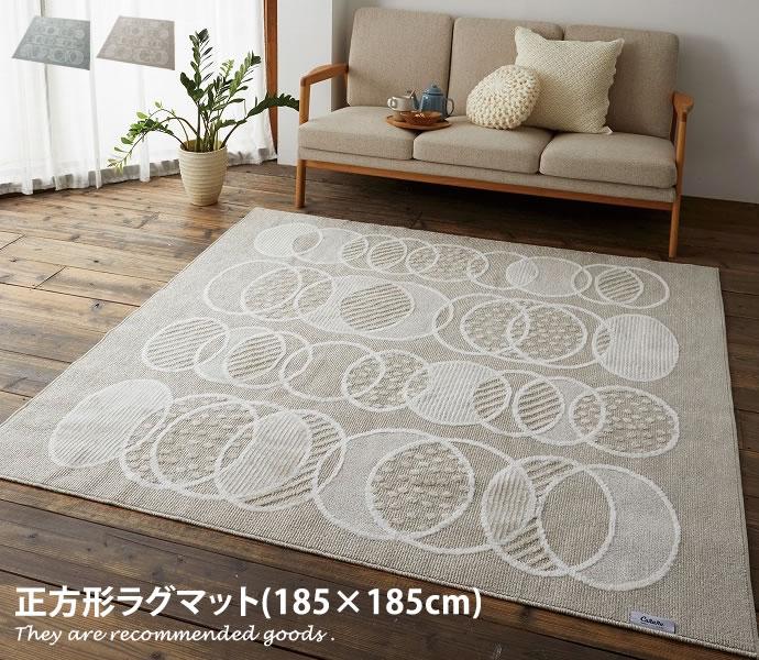 【185cm×185cm】ラグマット ラグ マット 正方形 2畳 部屋 床暖房対応 リビング 滑り止め 絨毯 洗える 北欧 日本製 オールシーズン おしゃれ家具 おしゃれ モダン