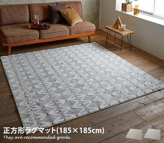 【185cm×185cm】ラグマット ラグ マット 正方形 2畳 オールシーズン 北欧 リビング 洗える 部屋 滑り止め 日本製 絨毯 床暖房対応 おしゃれ家具 おしゃれ モダン