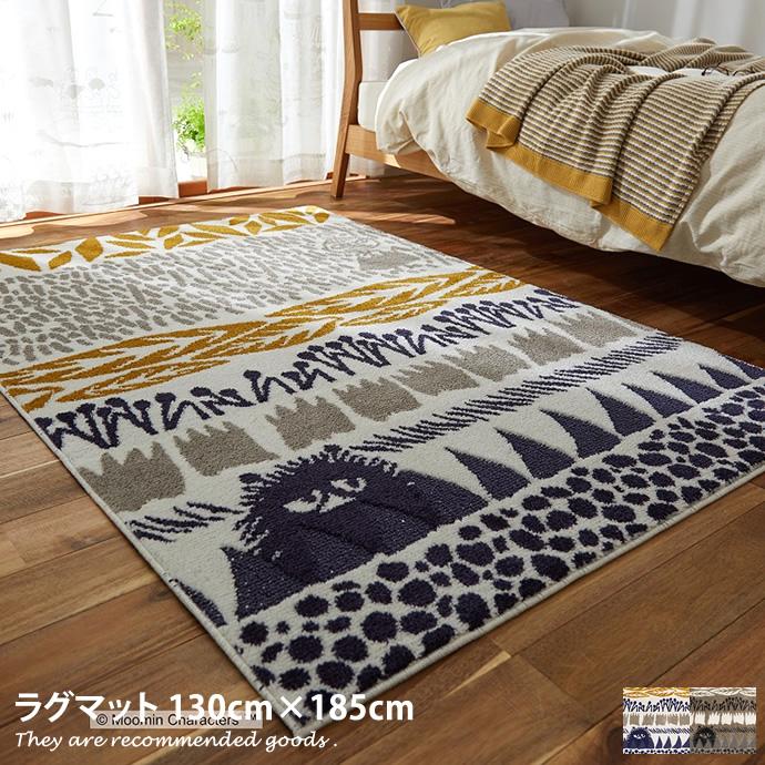 【130×185cm】 ラグマット ラグ マット 長方形 床暖房 おしゃれ家具 ムーミン ホットカーペット 北欧 イエロー ボタニス botanise リビング オールシーズン 部屋 絨毯 カーペット おしゃれ