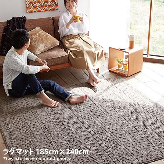 【185cm×240cm】 ラグマット ラグ マット 長方形 さらさら おしゃれ 日本製 マット 長方形 ニット リブ編み リビング 防ダニ ケーブル編み 北欧 カーペット 人気 オールシーズン スミノエ 洗える 洗濯 部屋 絨毯 リビング 床暖房 セーター編み ホットカーペット対応 日本製