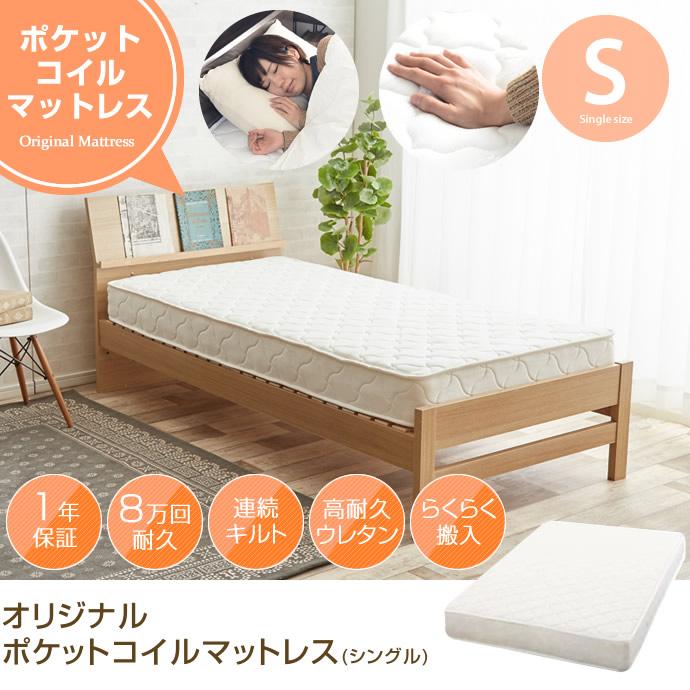 【シングル】【オリジナルポケットコイル】マットレス 幅97cm 寝具 ニット生地 オリジナル ベッド 連続キルト マット