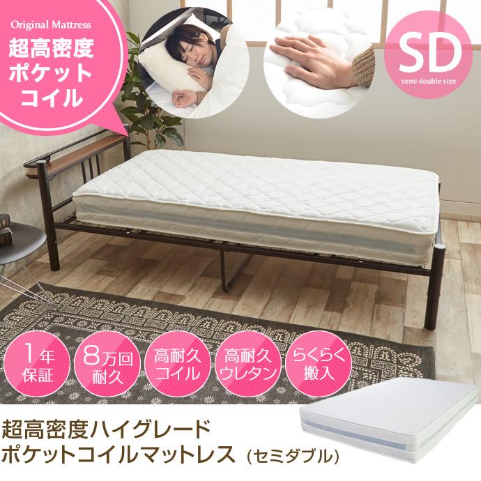 【セミダブル】【超高密度ハイグレードポケットコイル】マットレス ゾーン構造 幅120cm ニット生地 ホワイト ベッド 3Dメッシュ加工 寝具 マット