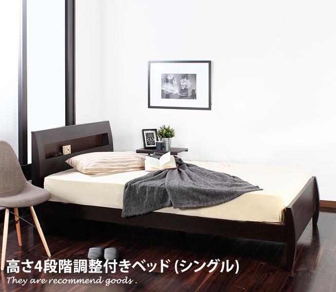 【フレームのみ】[シングル][フレームのみ]FENNEL 高さ4段階調整付き ベッド[すのこベッド]シンプル[宮棚付][幅99cm]コンセント付[2口コンセント]オシャレ ポプラ材積層材 おしゃれ家具 おしゃれ 北欧 モダン