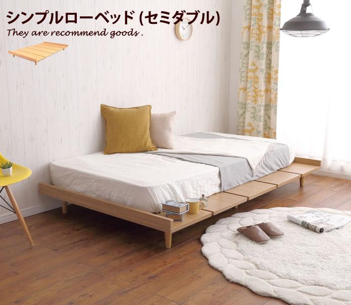 【フレームのみ】[セミダブル][フレームのみ]Piatto ローベッド ベッド ロータイプ ナチュラル 幅120cm シンプル オシャレ 木製 通気性 おしゃれ家具 おしゃれ 北欧 モダン