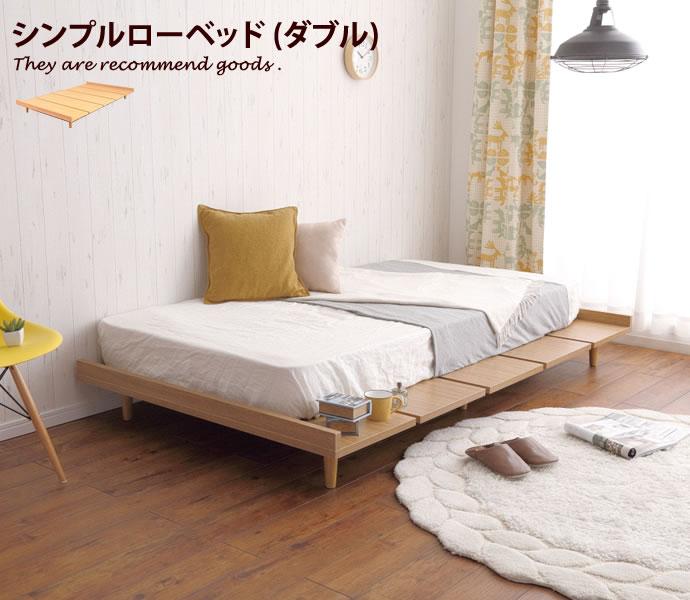 【超高密度ハイグレード ポケットコイル】[ダブル][フレームのみ]Piatto ローベッド ベッド ロータイプ オシャレ 木製 幅140cm ナチュラル シンプル 通気性 おしゃれ家具 おしゃれ 北欧 モダン