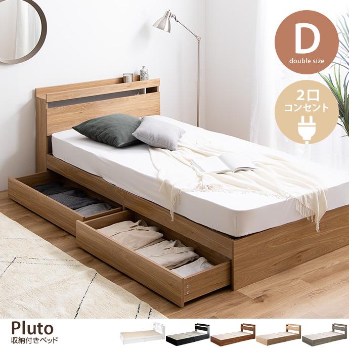 【ダブル】【フレームのみ】Pluto プルート ベッド ダブルベッド 収納付ベッド 北欧 引出し付 コンセント付 収納付 シンプル