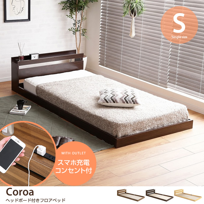 【シングル】【オリジナルポケットコイル】Coroa コロア フロアベッド シングルベッド 2口コンセント 北欧 ベッド ローベッド シンプル
