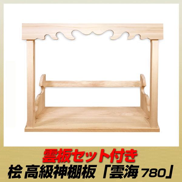 【神棚 棚板】総桧 高級 神棚板/雲海780/雲板セット付き