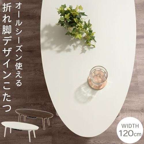大人女性の センターテーブル 折りたたみ 丸 TBL500332 木製 全3色 木製 約 120cm こたつ 全3色 TBL500332, ムーンハートのロール屋さん:0d52e693 --- polikem.com.co