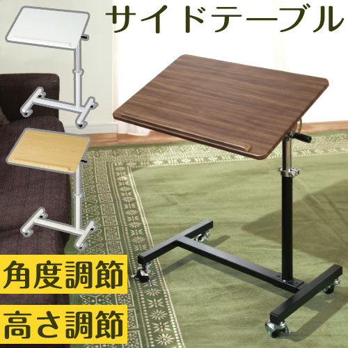 ソファーテーブル コーヒーテーブル 昇降式 ミニテーブル 角度調節 机 ソファサイド ベッドサイドテーブル サイドテーブル キャスター付き 寝室 リビング ナイトテーブル ロー ハイテーブル パソコンデスク 木目調 おしゃれ