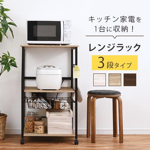 キッチンワゴン 3段 キャスター付き レンジ台 炊飯器 スライド 収納棚 作業台 コンセント 木製 全3色 KET140088