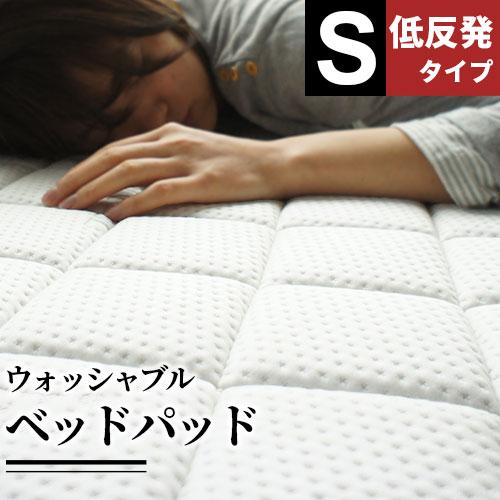 ベッドパッド 敷布団パッド 敷きパッド シングル 洗える 体圧分散 低反発ウレタン BRG000364