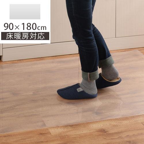 キッチンマット 透明 拭ける クリア 90×180cm 床暖房対応 カットOK KET140108