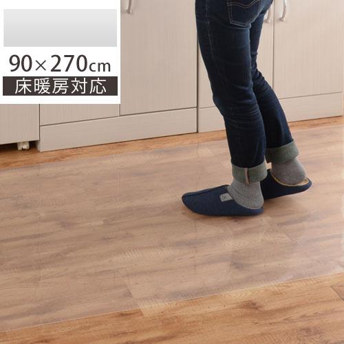 キッチンマット 透明 拭ける クリア 90×270cm 床暖房対応 カットOK KET140110