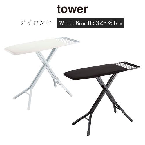 山崎実業 タワー アイロンボード ホワイト/ブラック 15段階調節 約 高さ32~81cm 丈夫 LET300233