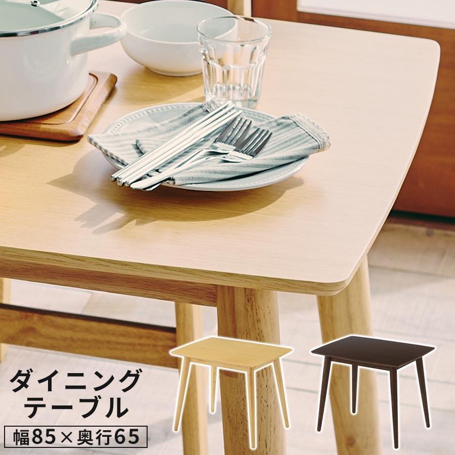 食卓テーブル 天然木製 テーブル ダイニング 机 食卓机 木製 ダイニングテーブル つくえ 木目 マルチテーブル ハイタイプ 長方形 カフェ センターテーブル 小さめ ハイ 食堂テーブル 天板 コンパクト シンプル おしゃれ