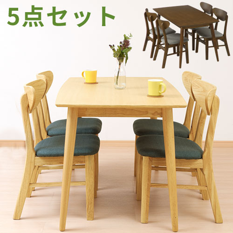 食卓テーブル 五点 セット テーブル 椅子 4脚 リビング ダイニング カフェテーブル 送料無料 ダイニングチェア ダイニングテーブル 木製 天然木 大きめ 机 センターテーブル 食卓椅子 ファブリック 食卓机 食堂テーブル 布地 おしゃれ