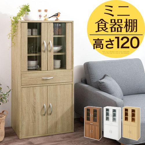 食器棚 引出し付き 木製 ホワイト/ナチュラル/ウォールナット KCB000035