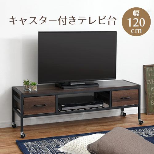 TVボード 約 奥行40 キャスター ウォールナット/ナチュラル TVB018086