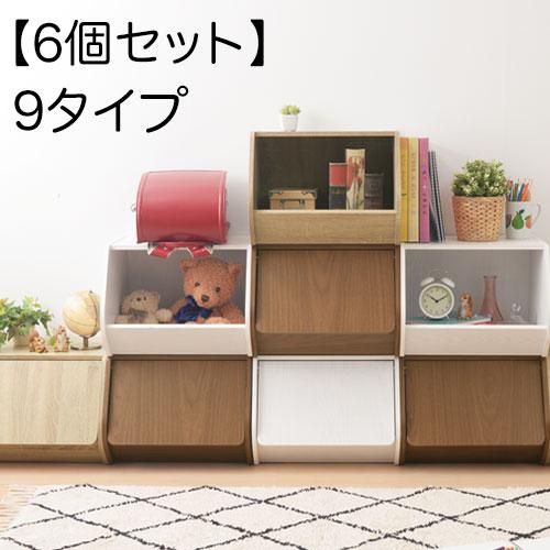 オープンボックス ふた付き 木製 6個組 収納ボックス ホワイト/オーク/ウォールナット LET300218