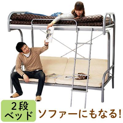 【クーポンで2,000円引き】 おしゃれ 収納 北欧 ベッド パイプベッド 二段ベッド マットレスベッド ロフトベッド ソファベッド 2段ベッド 送料無料