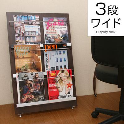 マガジンラック おしゃれ モダン 収納家具 ディスプレイ 本 収納 雑誌立て 本立て 木製 ブックスタンド 完成品 3段ワイド