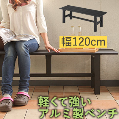ベンチ 屋外 チェア アウトドア 縁台 ガーデン ガーデンファニチャー 腰掛け イス いす 椅子 アルミ製 踏み台 ステップ おしゃれ 送料無料 120cm