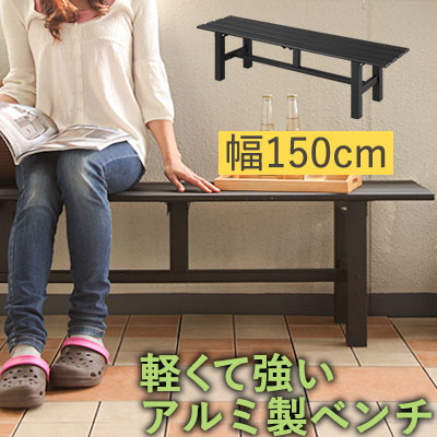 ベンチ 屋外 チェア アウトドア 縁台 ガーデン ガーデンファニチャー 腰掛け イス いす 椅子 アルミ製 踏み台 ステップ おしゃれ 送料無料 150cm
