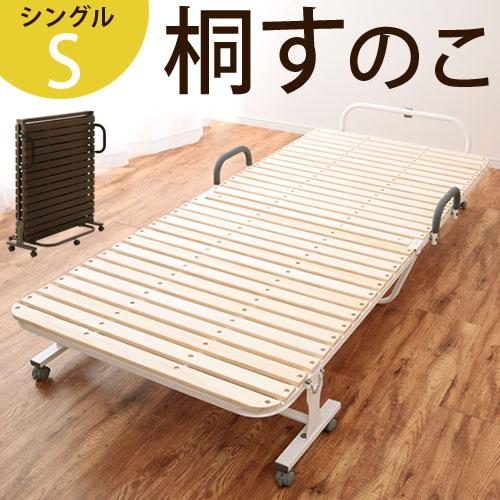 すのこベット 簡易ベッド ナチュラル ブラウン BSNHM0110