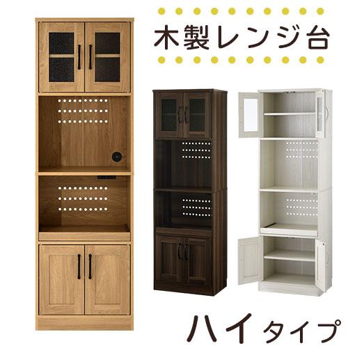 キッチン収納棚 両開き 全3色 KCB000010