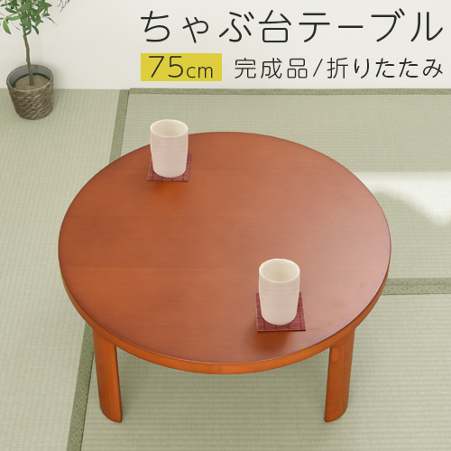 円卓テーブル 折れ脚 完成品 TBL000080