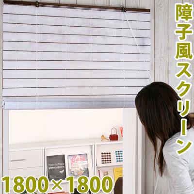 おしゃれ ロールスクリーン カーテン ブラインド 間仕切り 仕切り スクリーン 和室 洋室 アジアン 和風 モダン シェード サンシェード ロールアップ 目隠し 日よけ 遮光 取付簡単 カーテンレール 送料無料 ブラウン シンプル 1800×1800