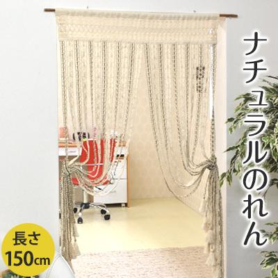 ストリング カーテン おしゃれ 目隠し 間仕切り 暖簾 スクリーン 洋風 和風 ファブリック 日本製 国産 アジアン 和物 のれん ひものれん 和家具 150タイプ