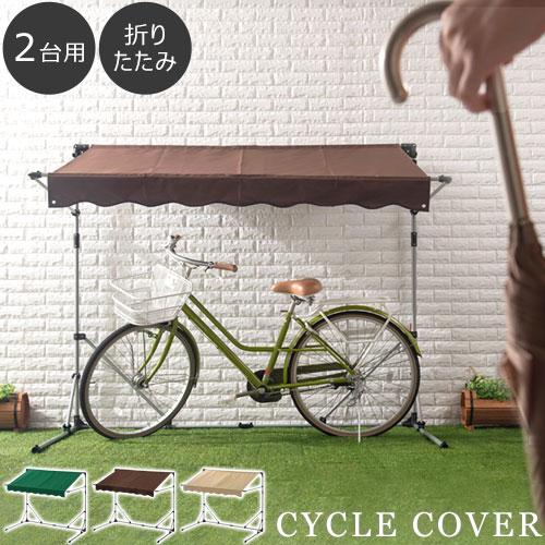 自転車置き場 自宅 バイク ガレージ 自転車 バイク置き場 屋根 置き場 折りたたみ 簡易ガレージ テント カバー サイクルハウス 雨よけ 日よけ イージーガレージ 駐輪場 おしゃれ 2台用 サイクルポート オーニング コンパクト