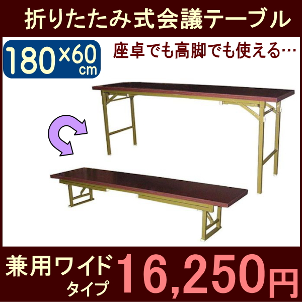 Kaguch Rakuten Global Market Conference Table High Legs Low - Desk conference table combination