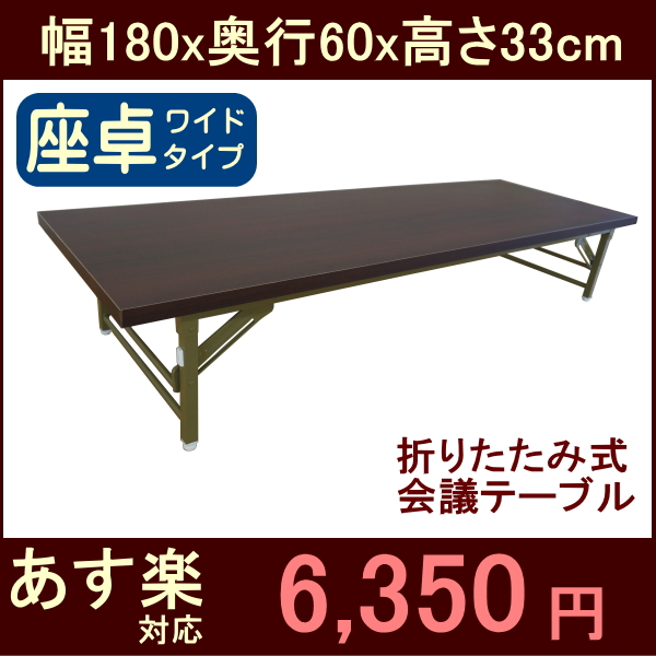 Kaguch Rakuten Global Market Folding Conference Table Table Wide - Tall meeting table