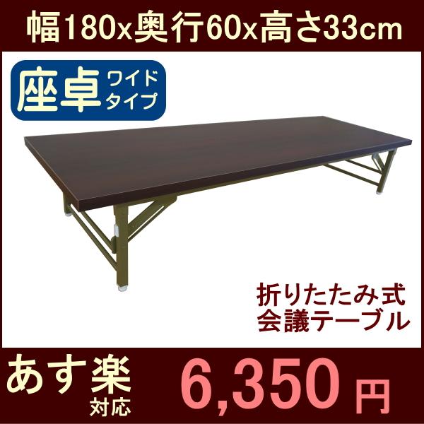 Kaguch Rakuten Global Market Folding Conference Table Table Wide - Tall conference table