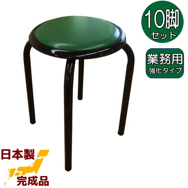 太いパイプ使用の 丸いす 日本製 業務用 10脚入 緑色 丸イス 丸椅子 スツール パイプイス スタッキングチェア 積み重ね 完成品 組立不要 グリーン 業務用 【あす楽対応】