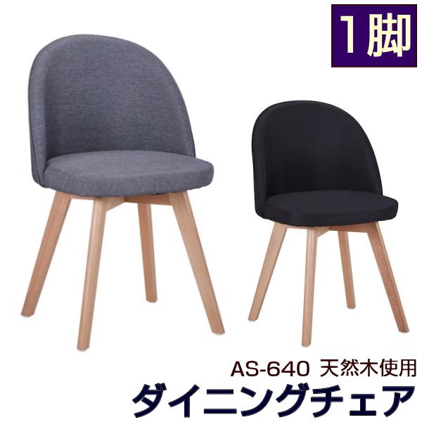ダイニングチェア おしゃれ ファブリック 椅子 木製 安い 新作 人気 激安 プチプラ 高品質 食卓椅子 リビングチェア チェア クッション ダイニングチェアー