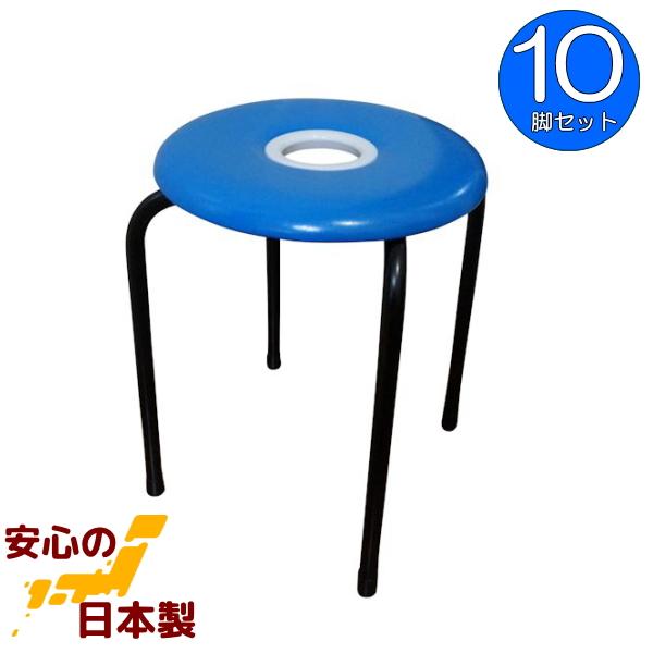 ドーナツイス (青) 10脚入り 日本製 スツール パイプイス ブルー ドーナツ丸イス 丸椅子 組立不要 完成品