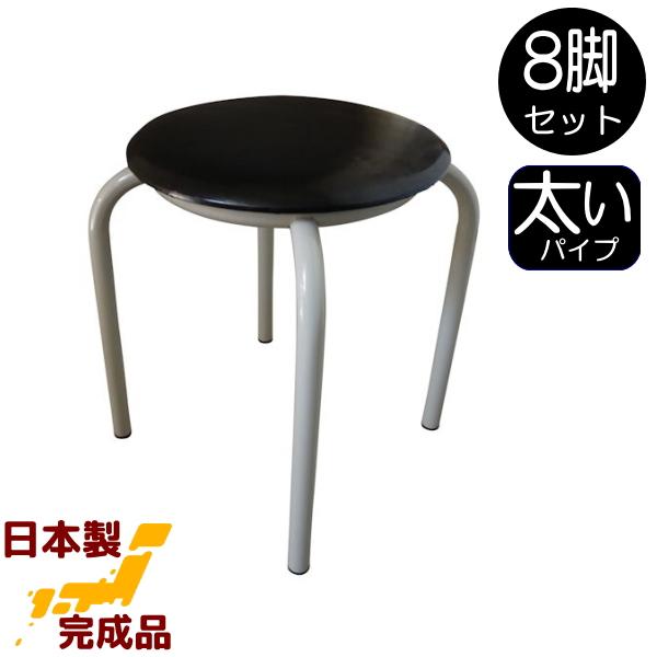 【送料無料】太いパイプで厚めマットの丸イス8脚入(黒)日本製 工場直販 居酒屋 食堂 業務用 丸椅子 丸イス スツールパイプイス パイプ椅子 組み立て不要 完成品