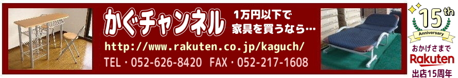 かぐチャンネル:1万円以下で家具を買うなら・・・