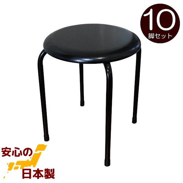 【送料無料】丸椅子 (黒)10脚セット日本製 丸イス 丸いす スツール パイプイス 組立不要 完成品 ブラック
